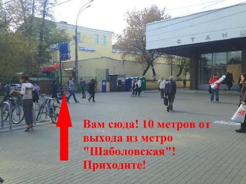 У метро Шаболовская