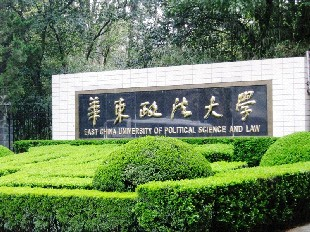 East-China-University-of-Political-Science-and-Law