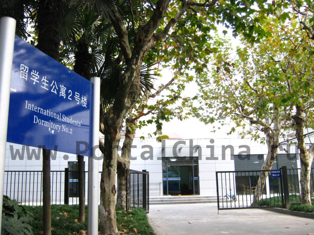 Общежитие Университета Восточного Китая