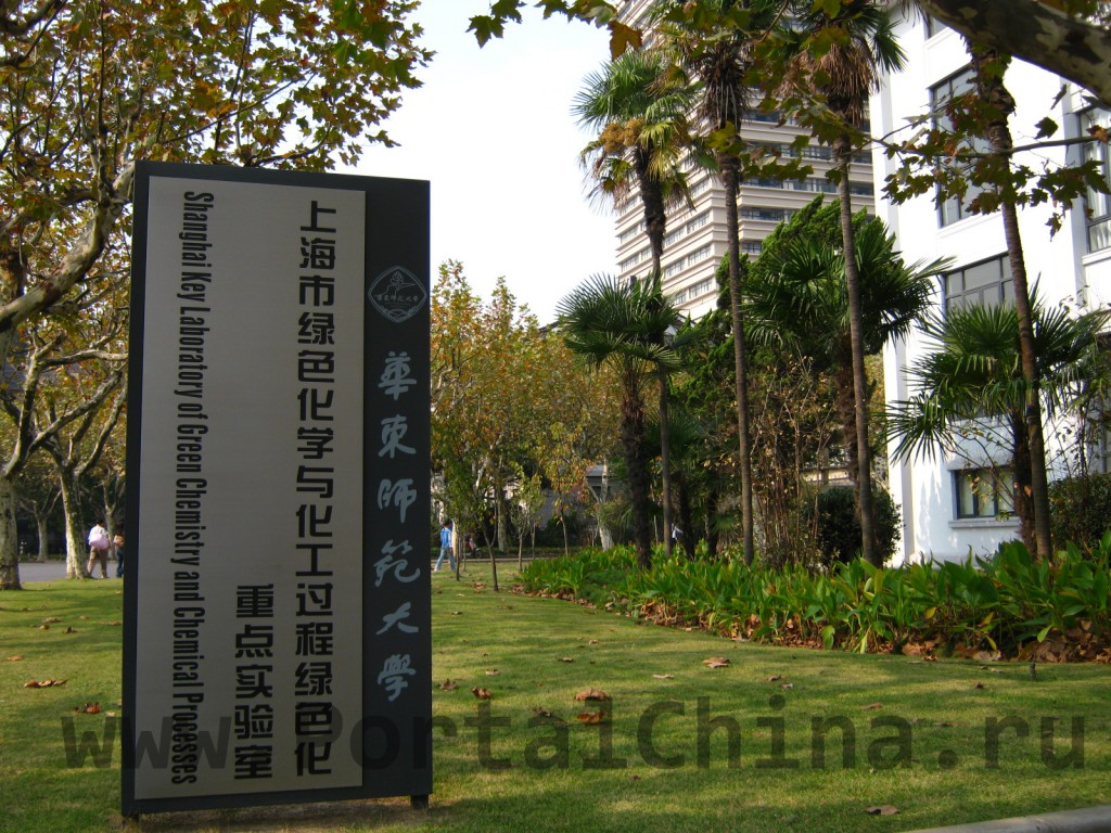 Хим. лаборатория Восточно-Китайского Педагогического Университета
