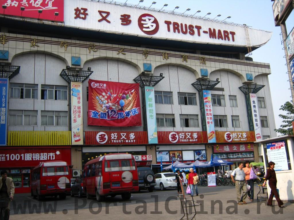 Магазины неподалеку от Восточно-Китайского Педагогического Университета