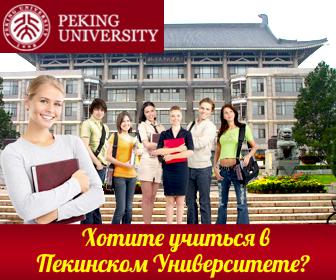 Пекинский Университет (Beida)