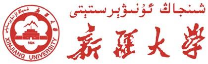Логотип Синьцзянского Университета