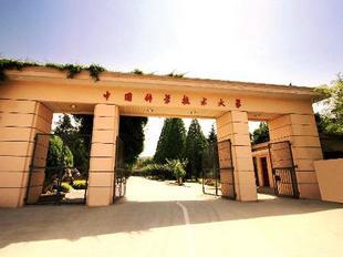 Китайский Университет Науки и Технологий