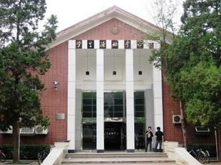Народный Университет Китая
