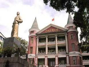 Университет Сунь Ятсена (Чжуншань)