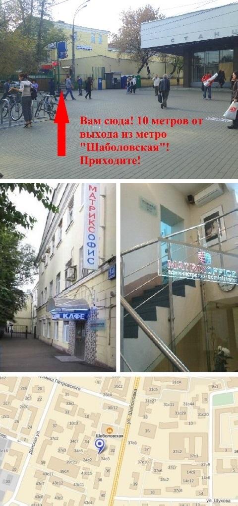Порталчайна - офис в Москве