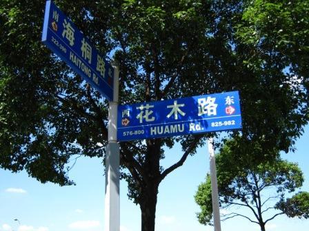 Указатель улиц в городе Шанхай