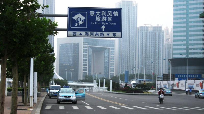 На фото: улицы Тяньцзиня