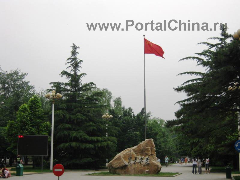 Renmin University of China имеет тесные научно-культурные связи и осуществляет студенческие обмены с 118 зарубежными ВУЗами в 32 странах мира