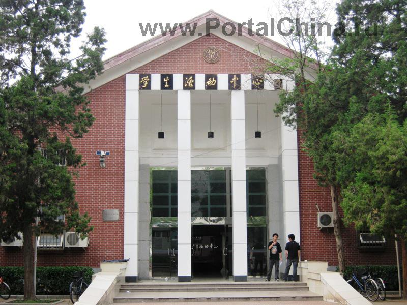 Народный Университет Китая (20)