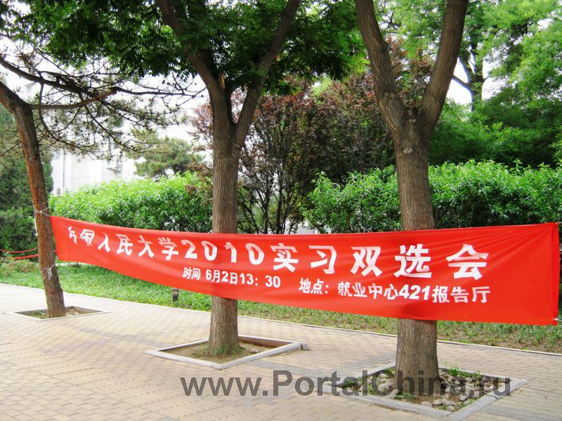 Народный Университет Китая (21)