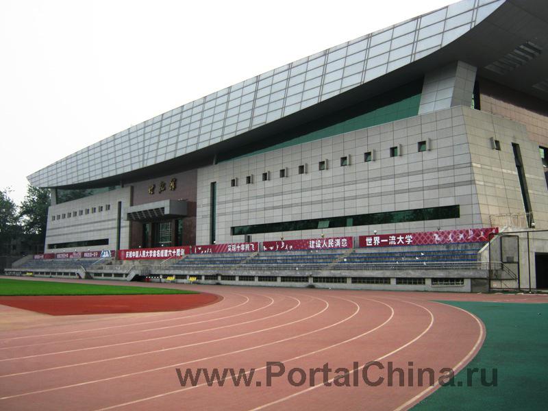Народный Университет Китая (24)