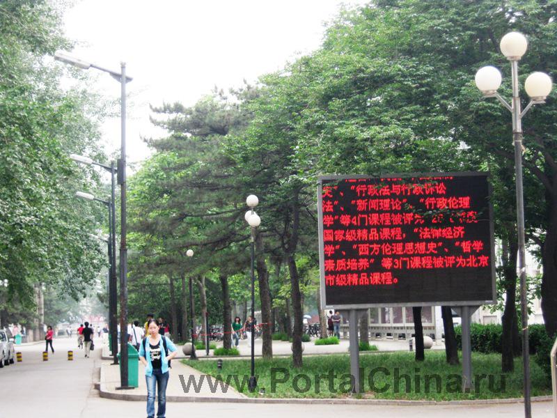 Народный Университет Китая (9)