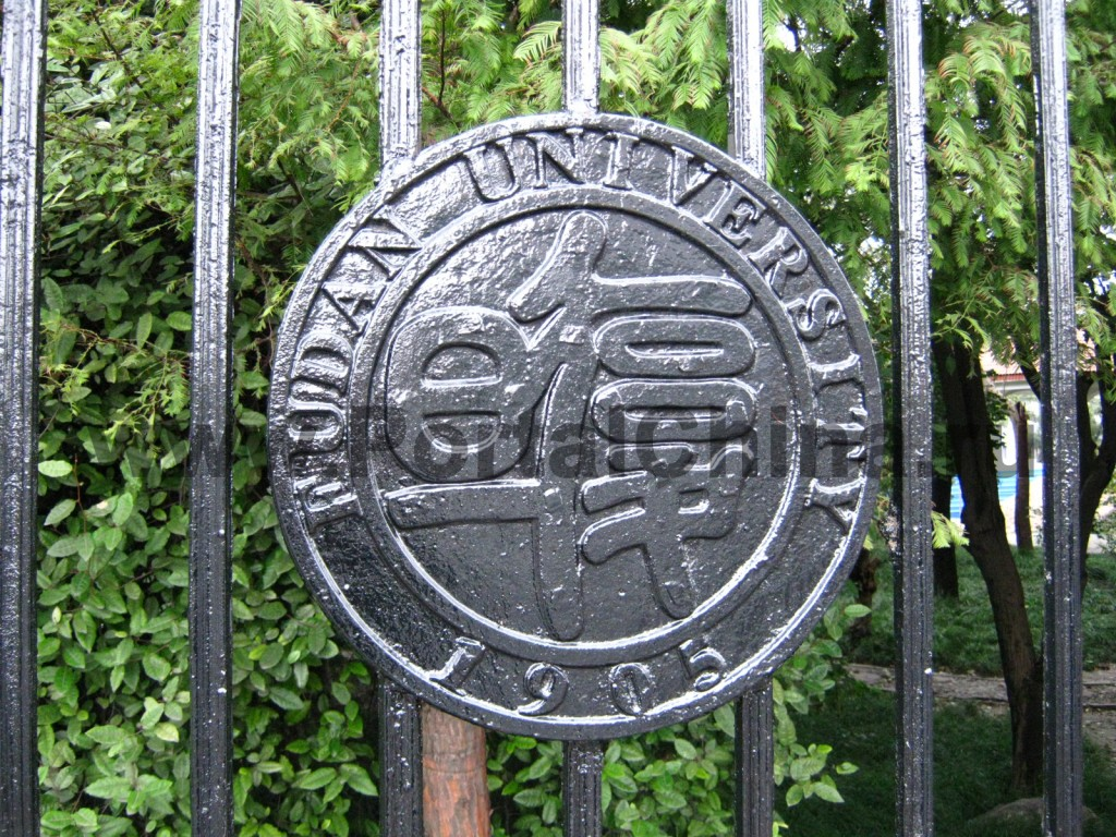 Эмблема Университета Фудань