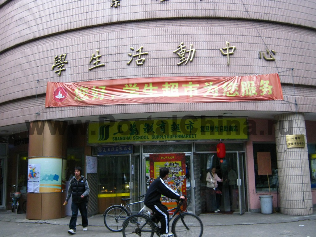 Магазины и другие здания в Университете Фудань
