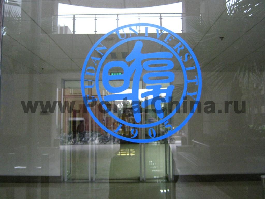 Один из лучших университетов Китая