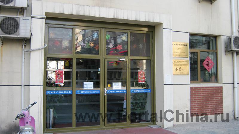 Центр китайского языка входит в состав Университета, цены на обучение сохраняются на уровне цен на обучение в государственных ВУЗах Китая