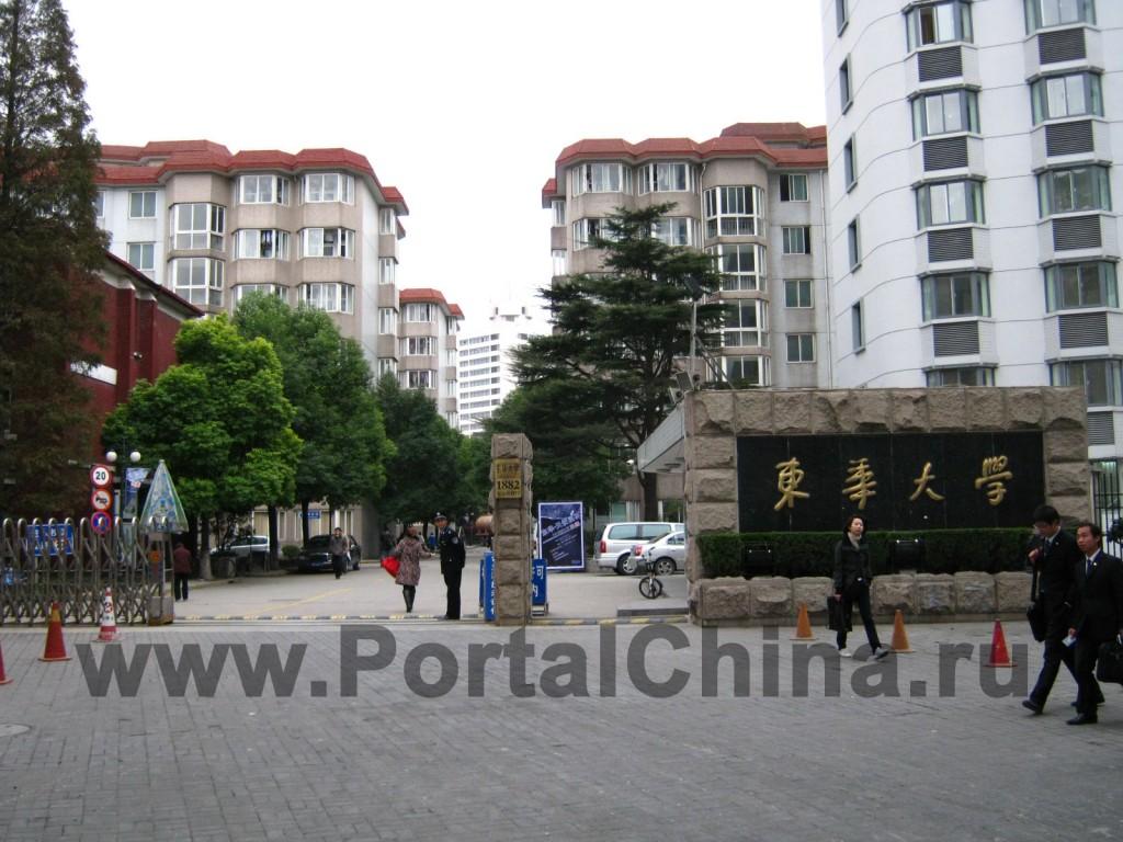 Donghua University (2)
