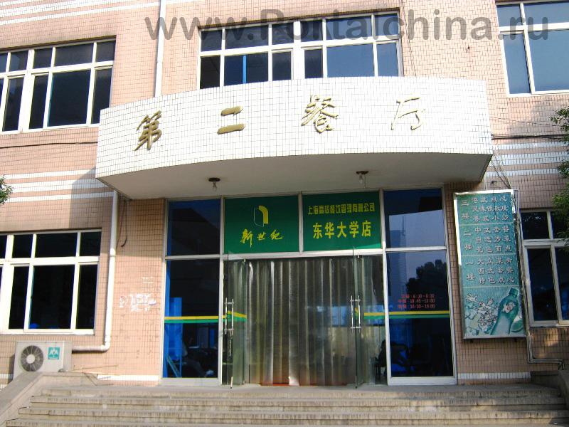 Donghua University (24)