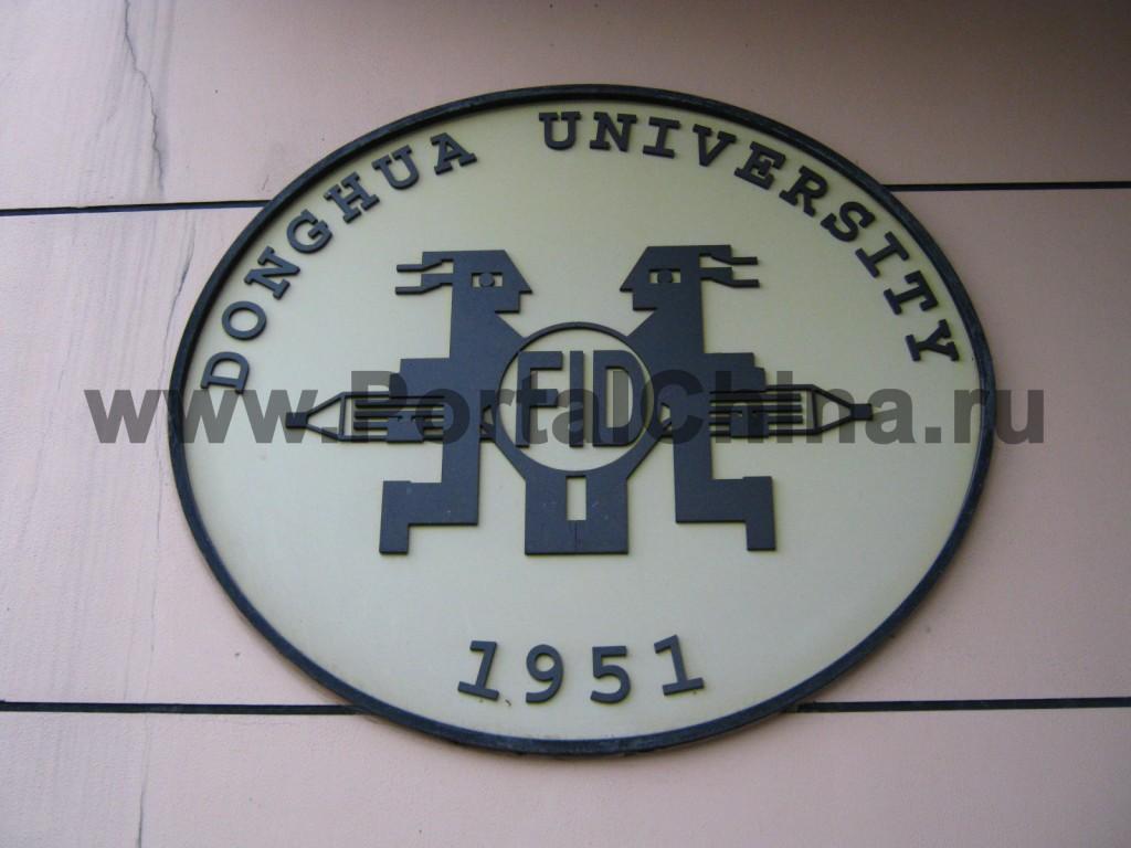 Donghua University (28)