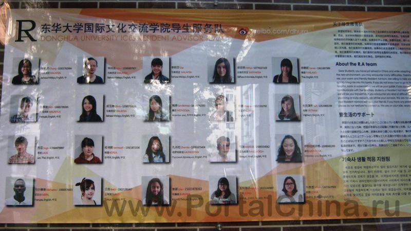 Donghua University (95)