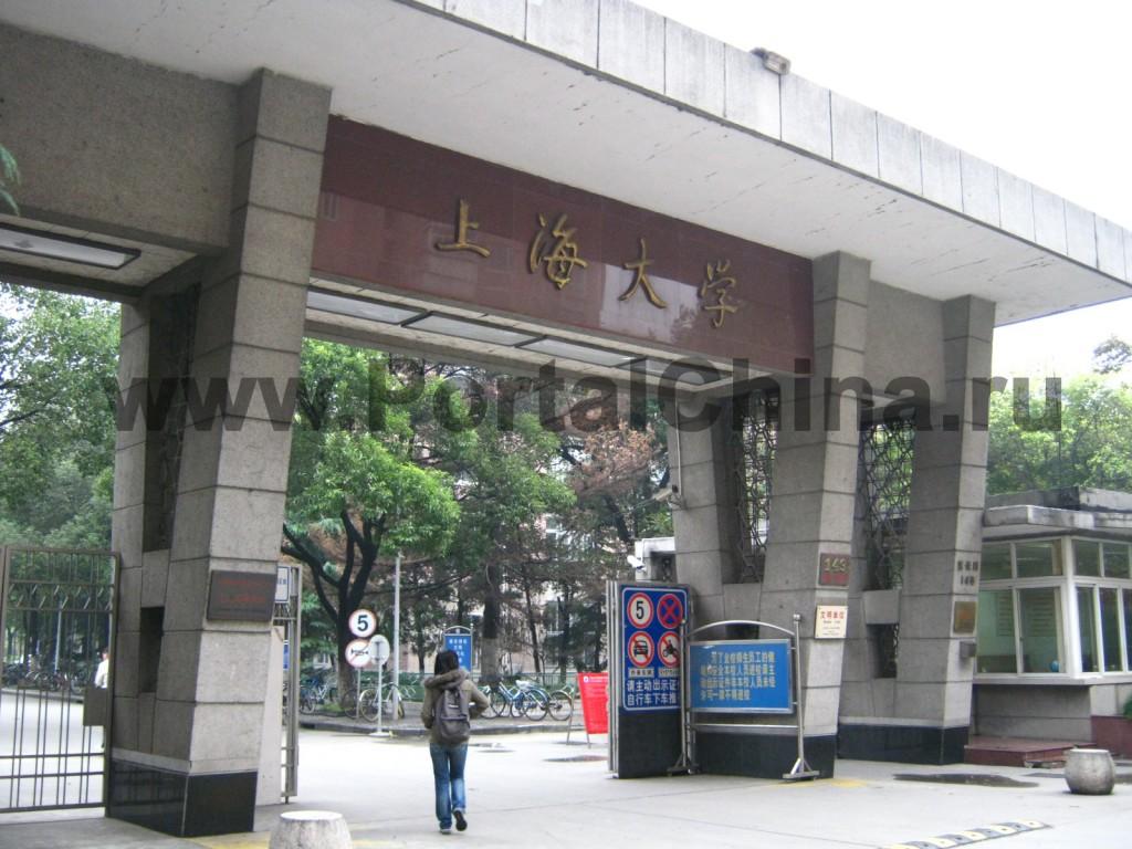 Вход на территорию Шанхайского Университета