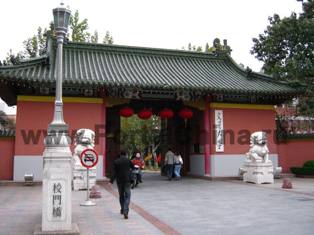 Вход на территорию Шанхайского Университета Цзяотун