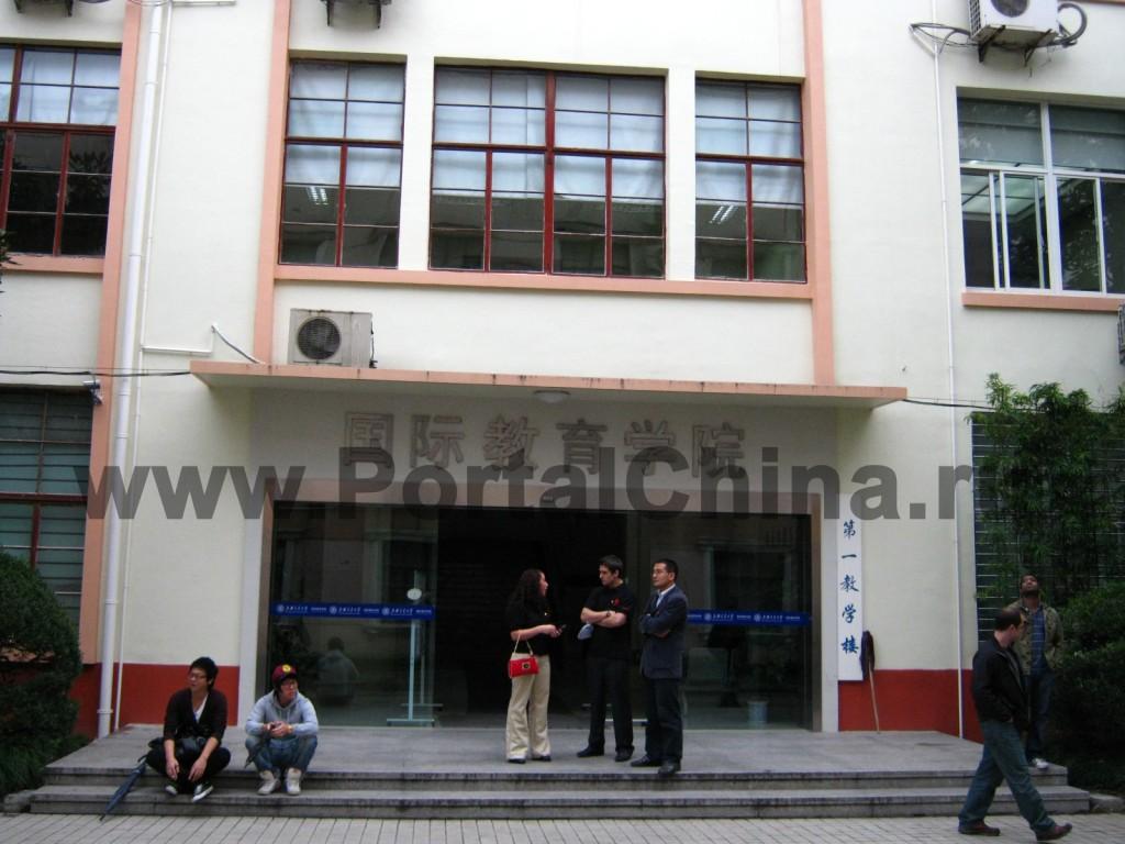 Шанхайский Транспортный (Цзяотун) Университет