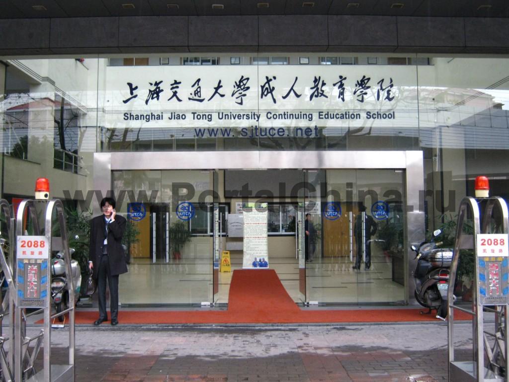 Shanghai Jao Tong - добро пожаловать в International Continuing Education Center