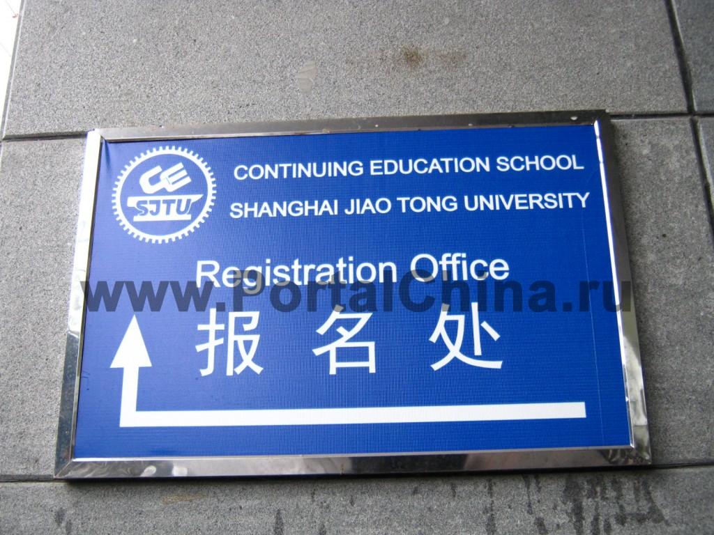 Jao Tong - ICEC вывеска синего цвета с надписью Registration Office