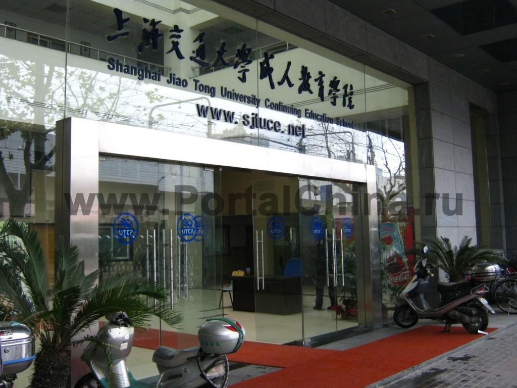 Shanghai Jao Tong - Центр Международного Обучения, парадный подъезд со стеклянными дверями