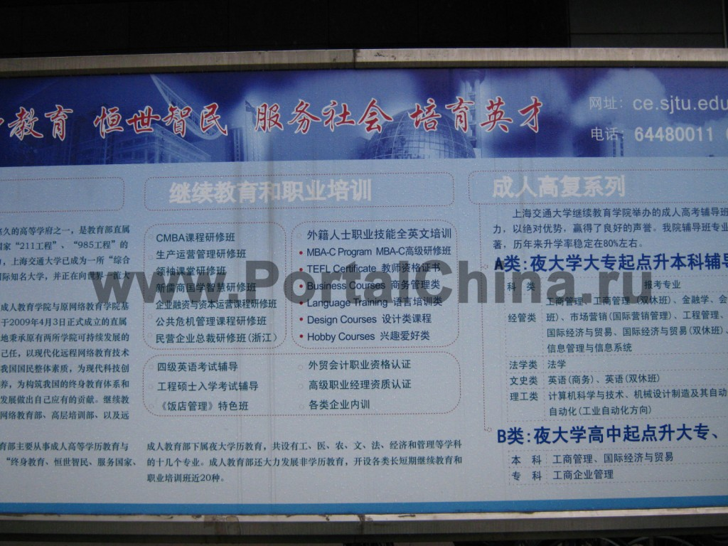 Shanghai Jao Tong - ICEC (17)