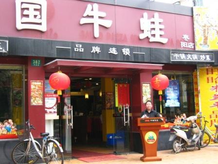 На фото: китайское кафе