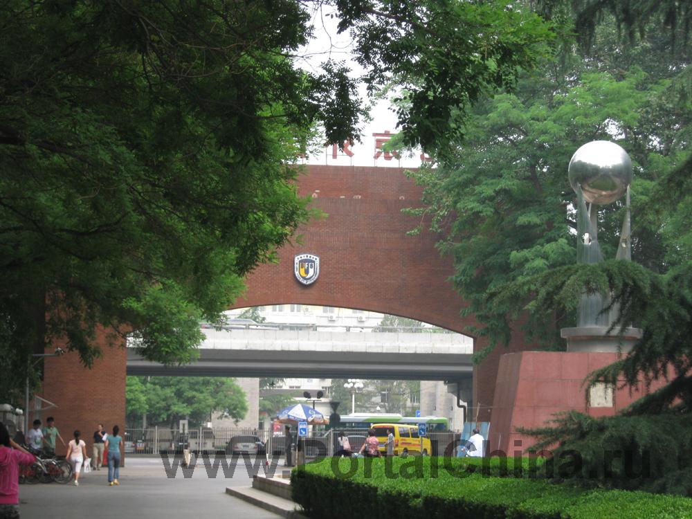 BFSU - Ворота в East Campus