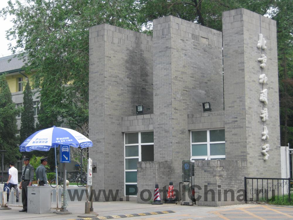 BFSU - Ворота в West Campus