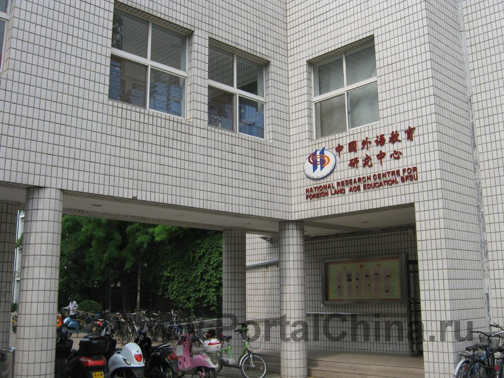 Исследовательский центр Beijing Foreign Studies University