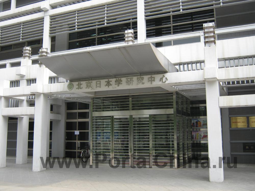 Пекинский Университет Иностранных Языков - Учебные корпуса