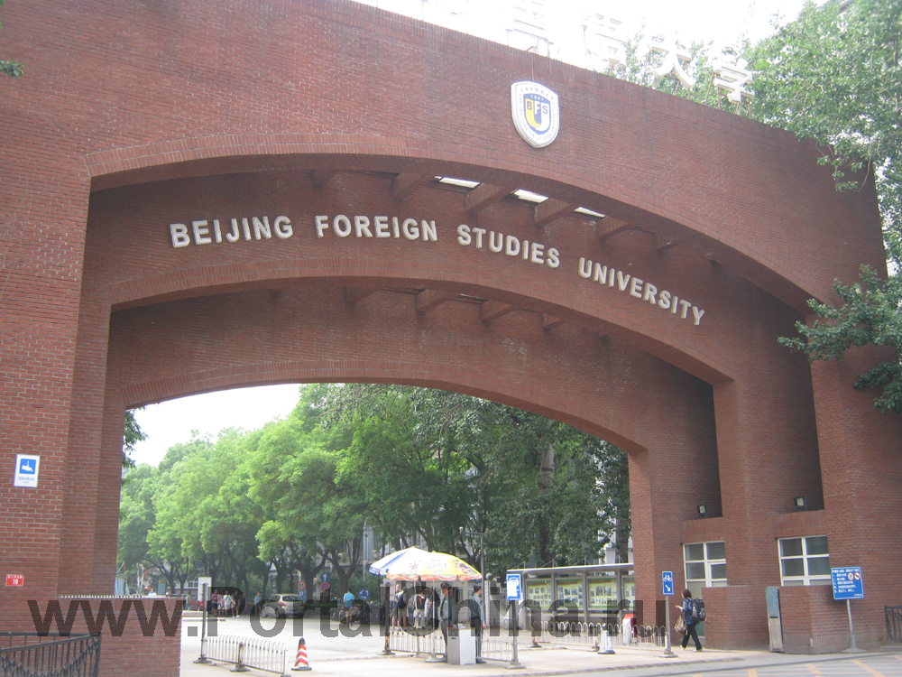Beijing Foreign Studies University - Ворота в East Campus