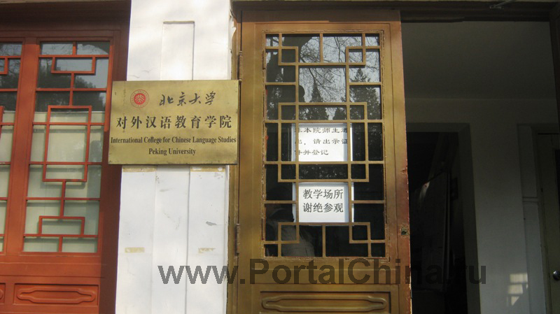 Пекинский Университет (28)