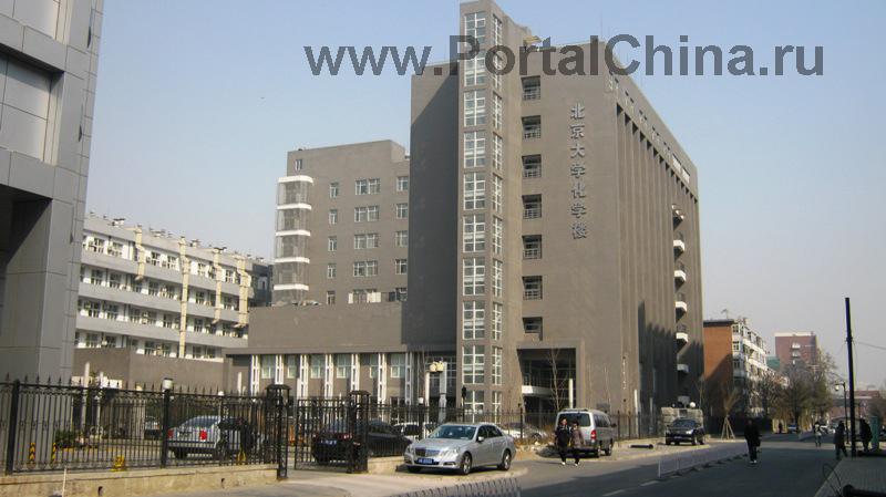 Пекинский Университет (3)