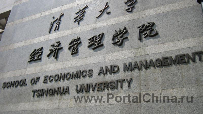 Университет Цинхуа (15)