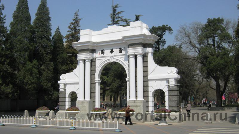 Университет Цинхуа (23)