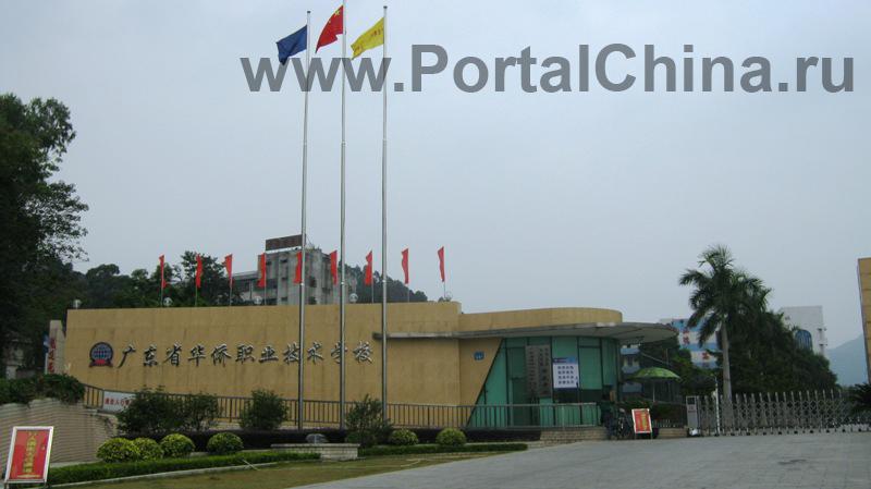 Guangdong-Vocational-School (40)