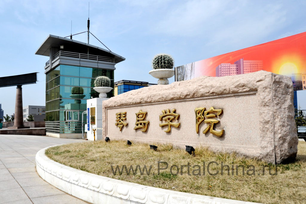Колледж Циндао предлагает отличные условия для учебы в Китае: современный кампус, новейшие учебные корпуса, фитнес-центр, бассейн, большую библиотеку