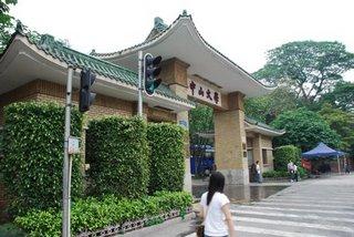 Университет Сунь Ятсена (Чжуншань) состоит из 4 кампусов (South Campus, North Campus, East Campus and Zhuhai Campus)