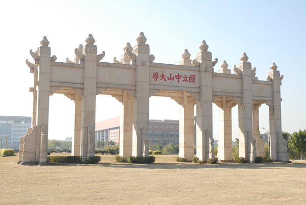Sun Yat-Sen University (2)