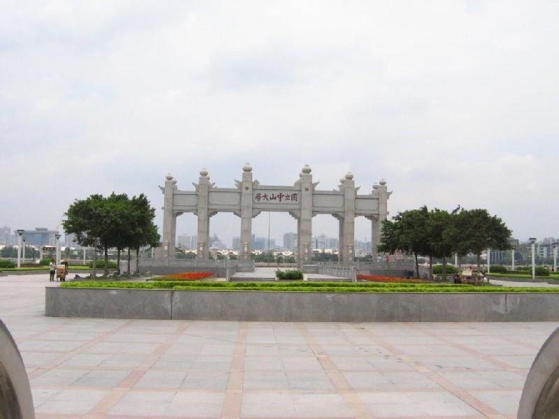 Университет Сунь Ятсена, Гуанчжоу