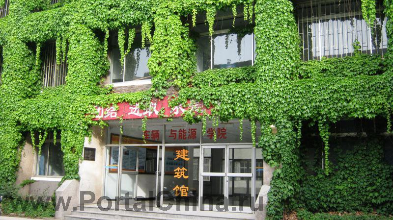 Яньшаньский Университет (22)