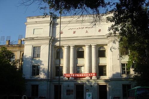 Северный кампус Синьцзянского Университета